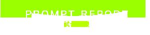 PROMPT REPORT|試合速報