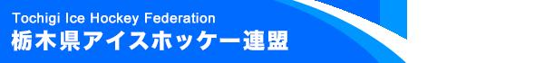 Tochigi Ice Hockey Federation|栃木県アイスホッケー連盟